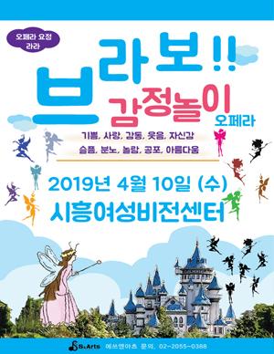 """[시흥] 서훈과 함께하는 신나는 음악여행 """"브"""