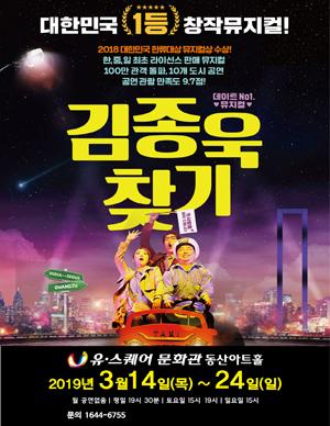 [광주] 뮤지컬 김종욱찾기