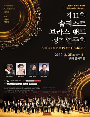 제11회 솔리스트 브라스 밴드 정기연주회