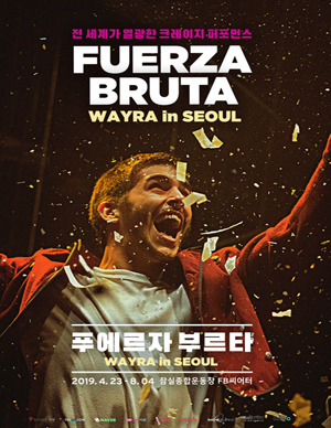 2019 푸에르자 부르타 웨이라 인 서울 (2