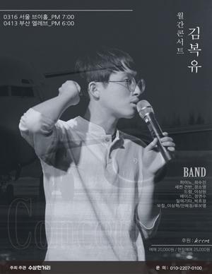 2019 김복유 월간 콘서트