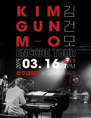 [청주] 김건모 25th Anniversary Tour
