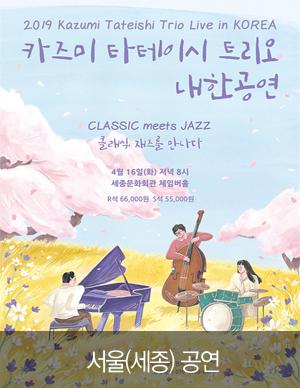 2019 카즈미 타테이시 트리오 내한공연(서울)
