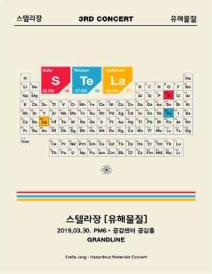 2019 스텔라장 단독 콘서트 [유해물질]