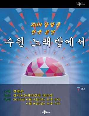 [수원] 2019 장범준 전국공연 <노래방에서>