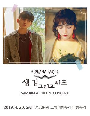 [고양] 2019 샘김 그리고 치즈 콘서트