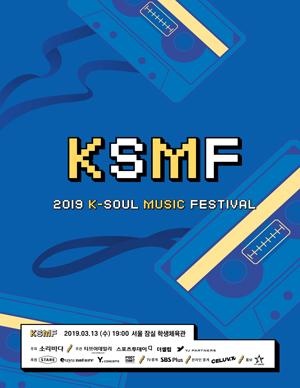 2019 케이소울 뮤직 페스티벌(2019 K-SOUL MUSIC FESTIVAL)