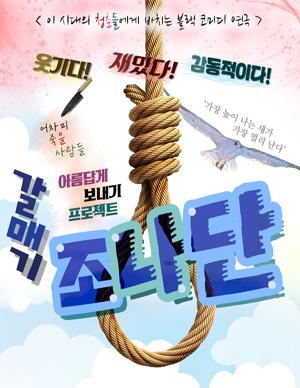 [부산] 갈매기 조나단