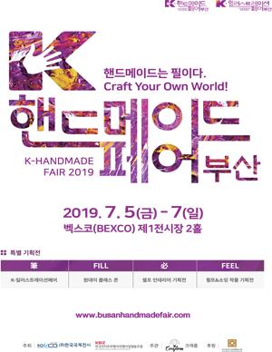 K-핸드메이드페어 부산 2019, K-일러스트레이션페어 부산 2019