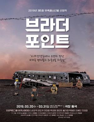 제5회 무죽페스티벌 - 브라더 포인트
