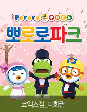 [코엑스점] 뽀로로 파크 다회권