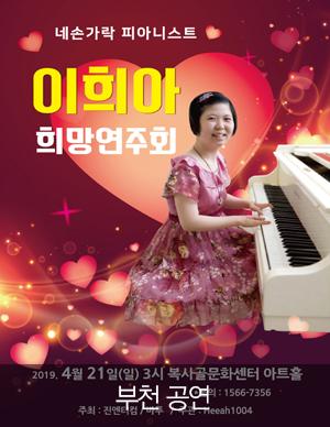 [부천] 2019 네손가락피아니스트 이희아 희망연주회