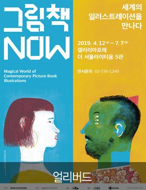 [얼리버드] 그림책 NOW