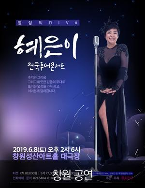 [창원] 혜은이 콘서트
