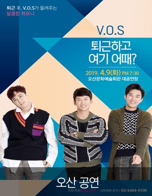 [오산] V.O.S 콘서트 [퇴근하고 여기 어때?]