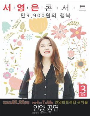 [안양] 2018~19 만9,900원의 행복