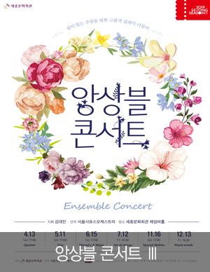 앙상블 콘서트 ENSEMBLE CONCERT Ⅲ