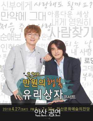 [안산] 만9,900원의 행복 유리상자 콘서트