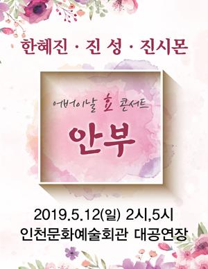 [인천] 어버이날 효 콘서트 ˝안부˝ 한혜진,진성,진시몬