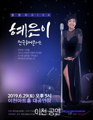 [이천] 혜은이 콘서트
