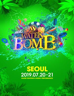 MBC 워터밤 서울 2019(MBC WATERBOMB SEOUL 2019)