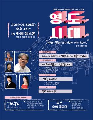 [부산] 영도시대 [인문학 PARTY]