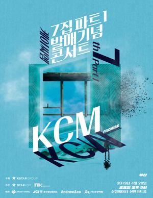 [부산] KCM 7집 파트1 발매기념 콘서트