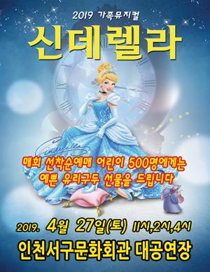 [인천] 신데렐라