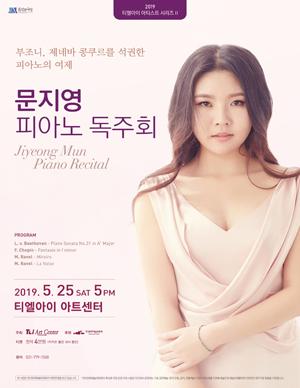 문지영 피아노 독주회