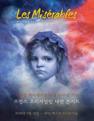 [부산] 뮤지컬 레미제라블 탄생 40주년 프랑스 오리지널팀 내한 콘서트 [Les Miserables En Concert]