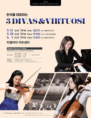 한국을 대표하는 3DIVAS&VIRTUOSI