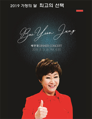 2019 배연정 코미디 인생 50주년 기념 디너 콘서트