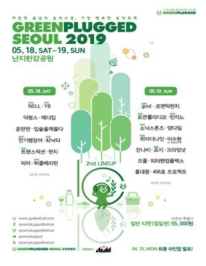 그린플러그드 서울 2019