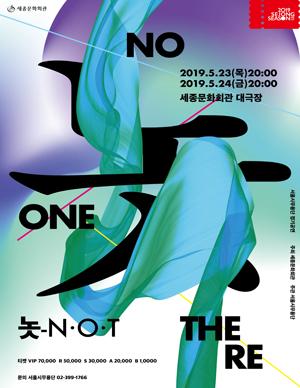 서울시무용단<놋-N.O.T>