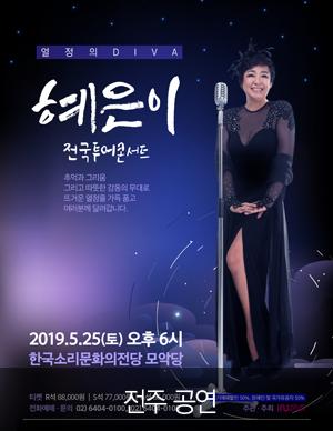 [전주] 혜은이 콘서트