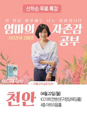 [천안] 김미경의