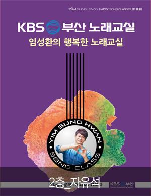 KBS부산 노래교실 78기(2층_자유석)