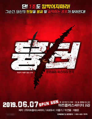 [대구] 연극 [흉터]