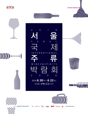 2019 서울국제주류박람회