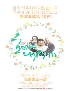 [대구] 연극 [호야 내새끼-10년기념공연]
