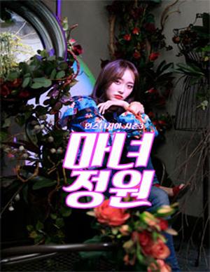 [서울인사동] 인스타지아 시즌3 마녀정원