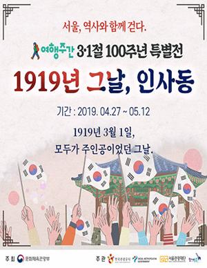 [2019 여행주간] 3.1절 100주년 특별전 1919년 그날, 인사동
