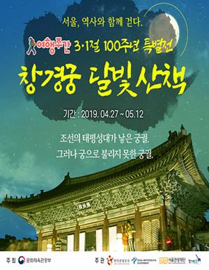 [2019 여행주간] 3.1절 100주년 특별전 창경궁 달빛산책