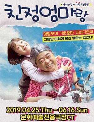 [대구] 연극 [ 친정엄마랑 ]