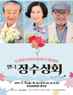 [부산] 꽃보다 할배의 로맨스! 연극 [장수상회]