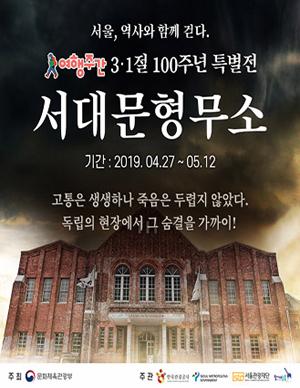 [2019 여행주간] 3.1절 100주년 특별전 서대문형무소