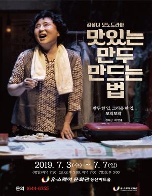 [광주] 김성녀 모노드라마 [맛있는 만두 만드