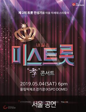 내일은 미스트롯 효 콘서트 - 서울