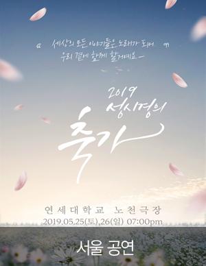 2019 성시경의 축가 콘서트 [서울]