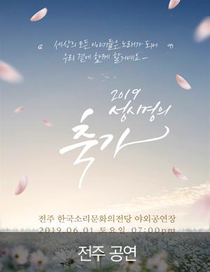 2019 성시경의 축가 콘서트 [전주]